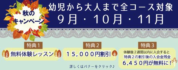 秋キャンペーンバナー7