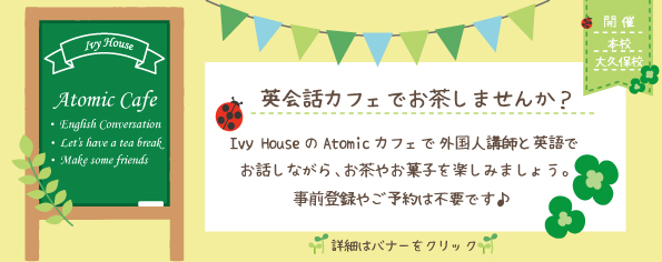 Atomic-Cafeバナー