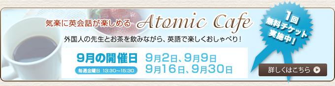 AtomicCafebtn_201609