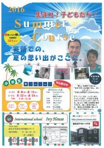 Summer-Course20161
