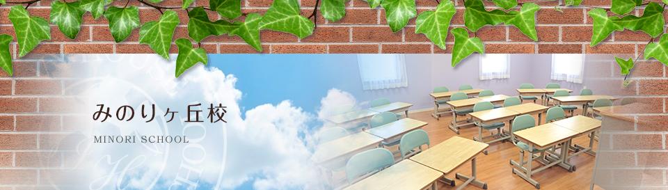 MINORI SCHOOL