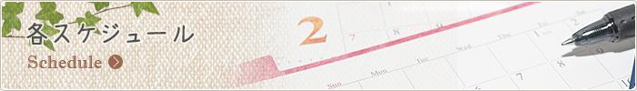 schedule_banner