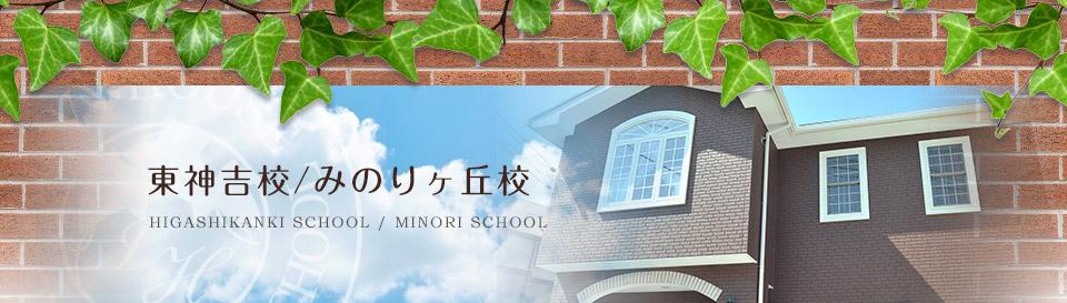 HIGASHIKANKI SCHOOL / MINORI SCHOOL